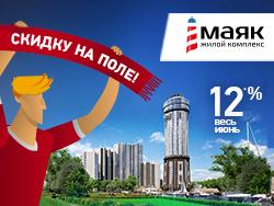 Выгодное жилье в ЖК «Маяк» Только в июне скидка 12%